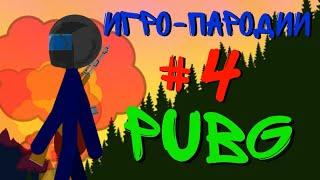Игро-Пародии #4 || PUBG || Рисуем мультфильмы