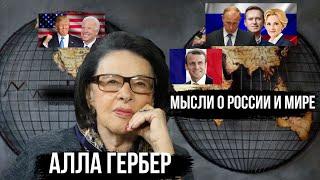 Алла Гербер о России и мире: Макрон и Эрдоган, Путин и Навальный, Трамп и Байден, Яровая и правда