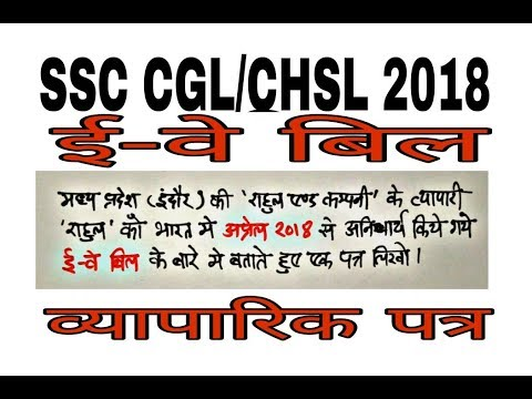 letter format for ssc cgl tire 3 tire 2 informal letter format formal letter format for ssc