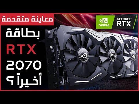 RTX 2070 الخيار المعتدل؟؟