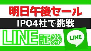 【LINE証券】明日6月16日アフタヌーンセールコスト0円!IPOに4社で挑戦!!≪一万円増額チャレンジ≫『49日目・6月15日』