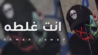 تعبني حبك حيل - انت غلطة - اغاني عراقية 2019