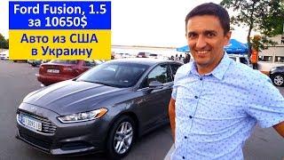 Ford Fusion 1.5, 2014 год за 10650$ из США, авто из Америки под заказ в Украину. Пригон авто из США