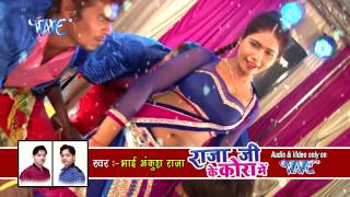रानी तनिका से ताके कमरिया हो लेलs || Raja Ji Ke Kora Me || Ankush Raja || Bhojpuri --+Songs 2016