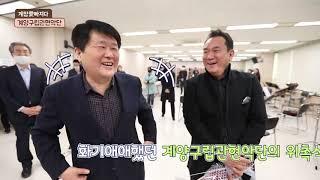 2020 지금은 계양시대 7회_계양구립관현악단 탄생썸네일