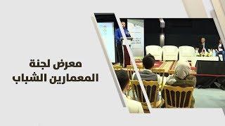 معرض لجنة المعمارين الشباب