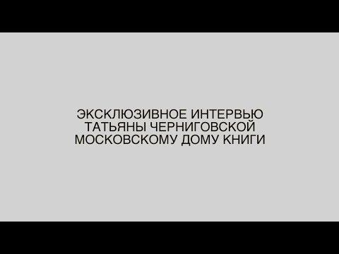 Эксклюзивное интервью Татьяны Черниговской Московскому Дому Книги