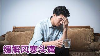 如何用小偏方应对头痛症状