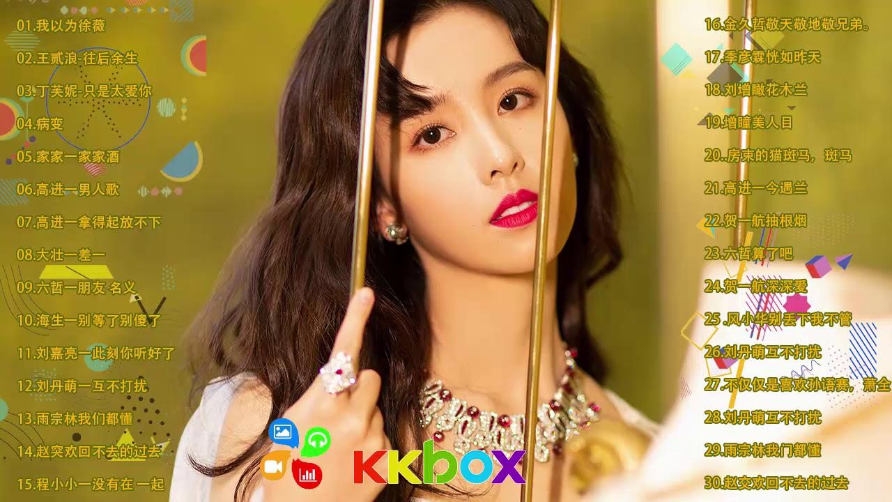 KKBOX 2019華語流行歌曲100首 2019新歌 & 排行榜歌曲 - KKBOX 中文歌曲排行榜2019 - YouTube