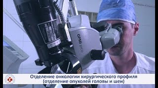 Отделение онкологии хирургического профиля (отделение опухоли головы и шеи)