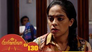 Raja Yogaya | Episode 130 - (2019-01-11) | ITN Thumbnail