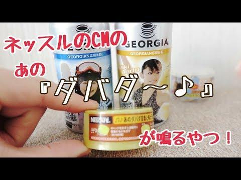 ネッスルのCM「ダバダ~♪」の音が流れるアイテム!そして「ミキティー!」安藤美姫缶も!