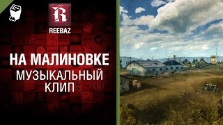 На Малиновке - Музыкальный клип от REEBAZ [World of Tanks]