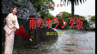 昭和22年 **** ひさびさの長崎ものです(*^^)v この曲は昭和22年(1947...
