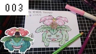【兔王手繪】寶可夢塗鴉 #003 妙蛙花 フシギバナ Venusaur~♪[POKEMON、寶可夢圖鑑、ポケモン]