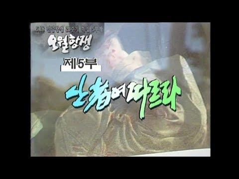 [5.18다큐] 오월항쟁 5부 산 자여 따르라 by KBS광주