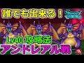 【ドラクエウォーク】アンドレアル戦、安定攻略法!誰でも可能!