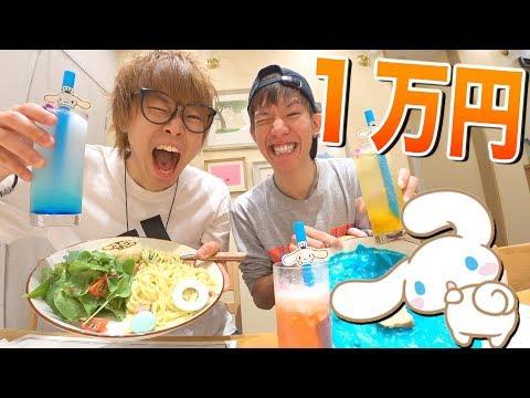 シナモンの可愛いカフェで1万円食べきるまで帰れません!!!