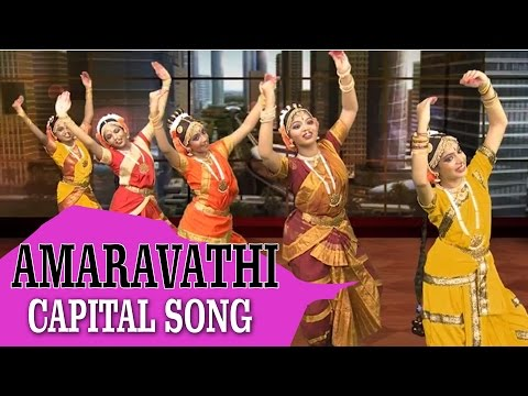 Amaravathi Capital Song | Exclusive | Chandrababu Naidu | Andhra Pradesh | Shreyas Media