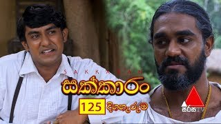 Sakkaran | සක්කාරං - Episode 125 | Sirasa TV Thumbnail