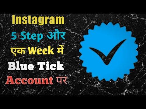 Get Instagram Verification Badge | Instagram Verification Badge  Requirements | Blue Tick kesa le