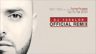 סאבלימינל מארח את גלעד ויטל חלום של כל גבר DJ Tzealon Official Remix