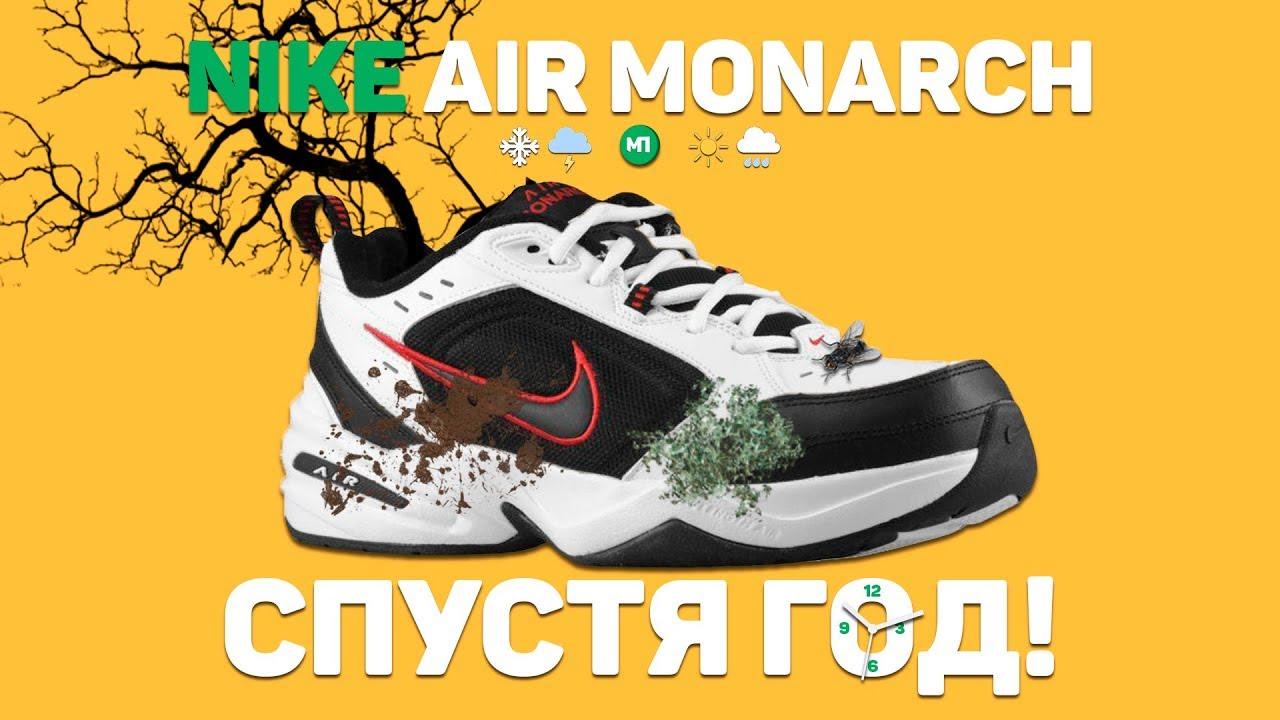 Обувь Маломерит как Выбрать Правильно Монархи Спустя 1 Год Эксплуатации!