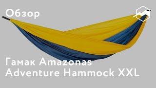 Гамак Amazonas Adventure Hammock XXl. Обзор