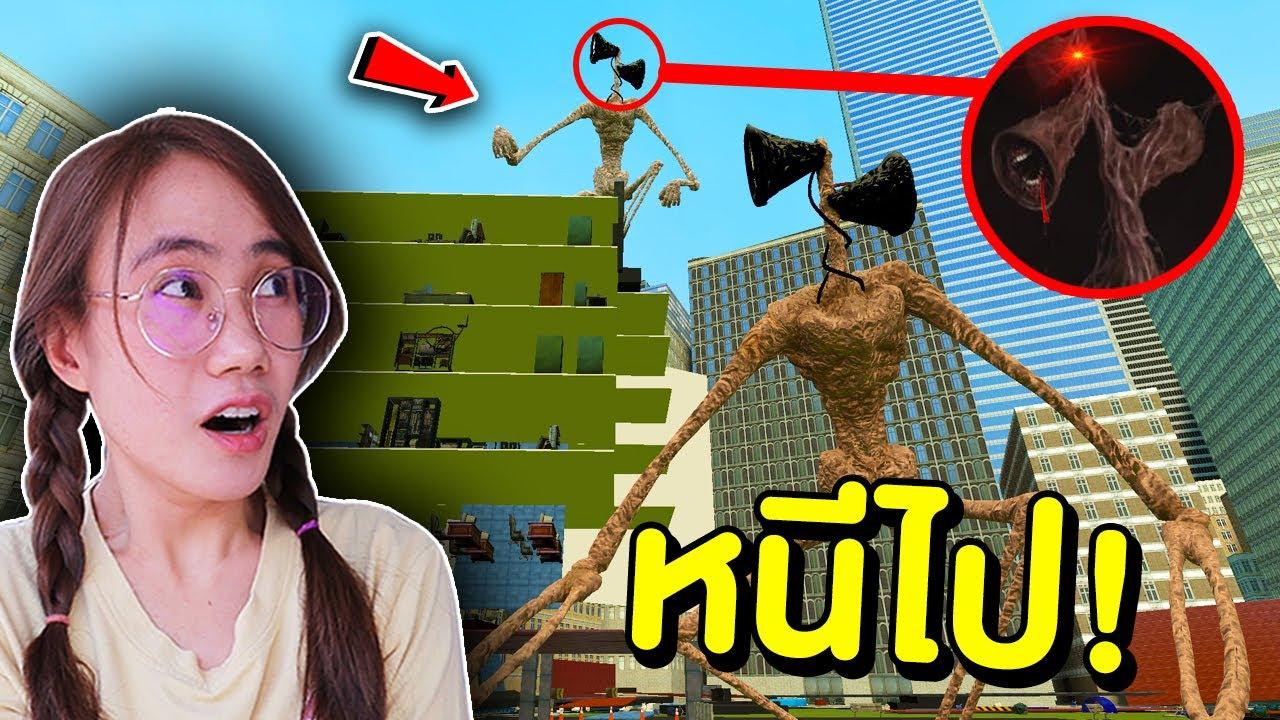 เปรตหัวลำโพงปีนตึก vs ตึก  หนีไป!! | Mind&Nat