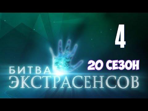 Битва экстрасенсов 20 сезон 4 выпуск на ТНТ. Анонс