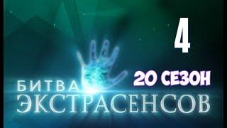 Битва экстрасенсов 20 сезон 4 выпуск на ТНТ. Смотреть онлайн Анонс