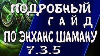 ПОДРОБНЫЙ ГАЙД ПО ЭНХАНС ШАМАНУ WoW Legion 7.3.5 (ПВЕ)