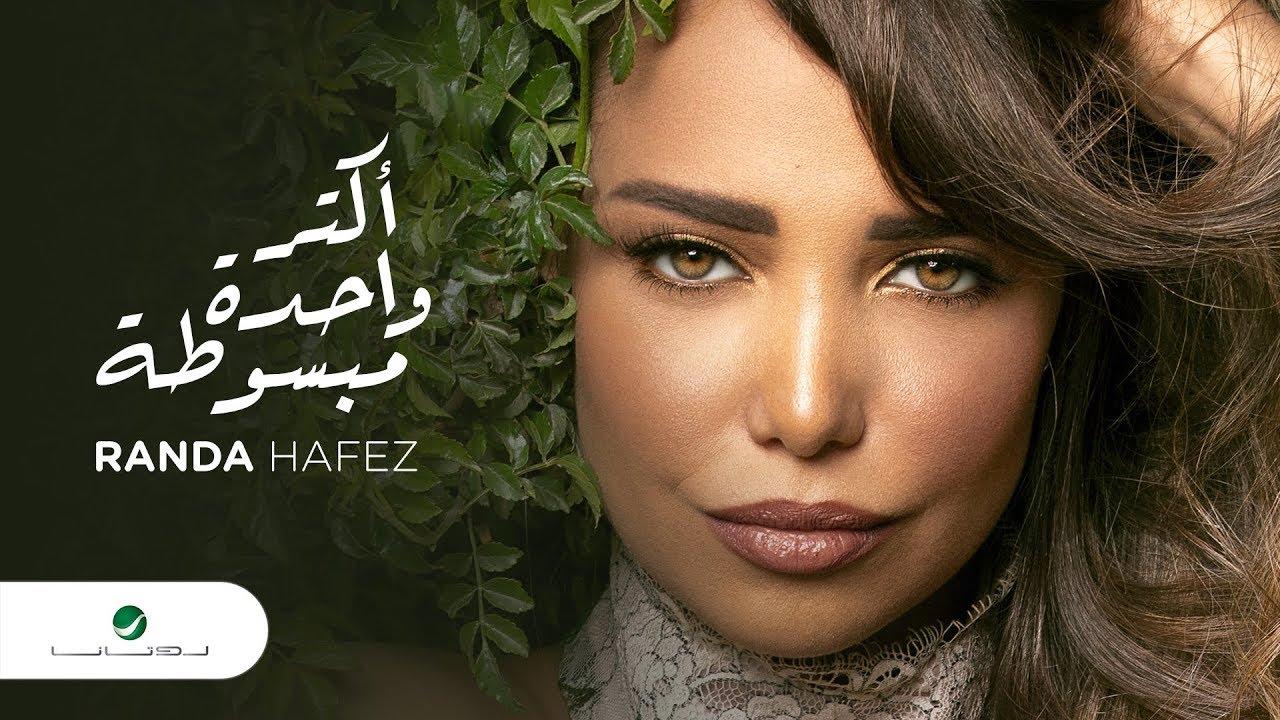 Randa Hafez ... Akter Wahda Mabsouta - Video Lyrics 2019 | راندا حافظ ... اكتر واحدة مبسوطة
