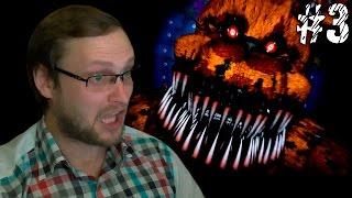 Five Nights at Freddy s 4  ТЫ ЧО ТВОРИШЬ  3