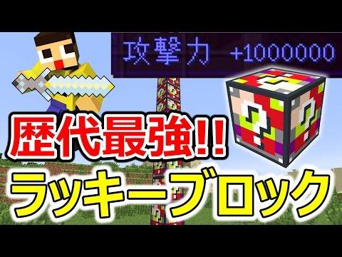 攻撃力100万だとっ歴代最強のラッキーブロック登場〔マインクラフト Elements lucky blockMod〕