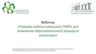 вебинар: «Порядок работы школьного ПМПк для изменения образовательного маршрута школьника»