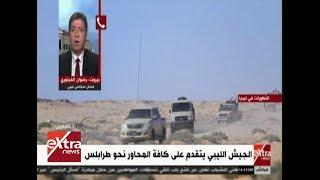 الآن|  محلل سياسي ليبي: هناك تقدم كبير للجيش الوطني في جميع محاور طرابلس
