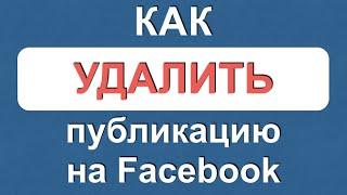 как удалить пост или публикацию на Facebook