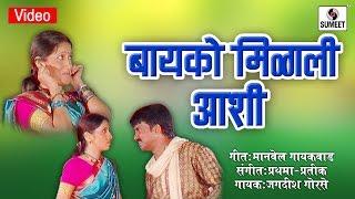 Bayko Milali Ashi - Marathi Lokgeet - Sumeet Mu...
