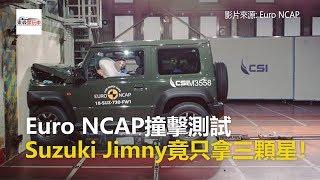 Euro NCAP撞擊測試  新一代Suzuki Jimny竟只拿三顆星!-東森愛玩車
