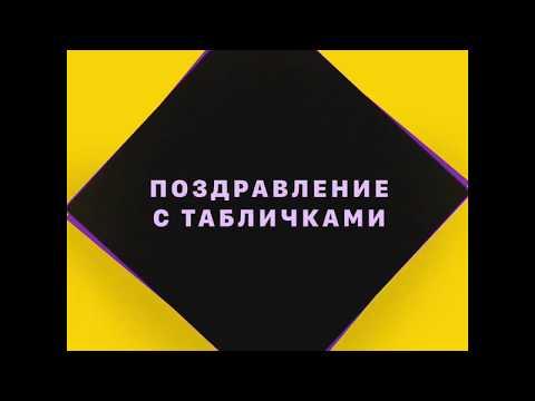 Видео поздравление с