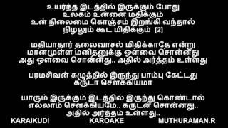 Paramasivan Kazhuthil Irundhu tamil lyrics karoke