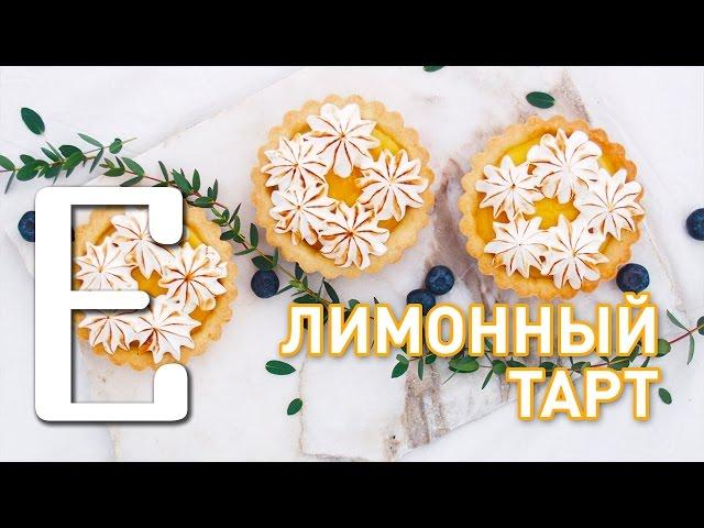 Лимонный тарт — рецепт Едим ТВ