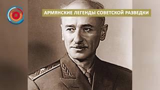 Армянские легенды советской разведки