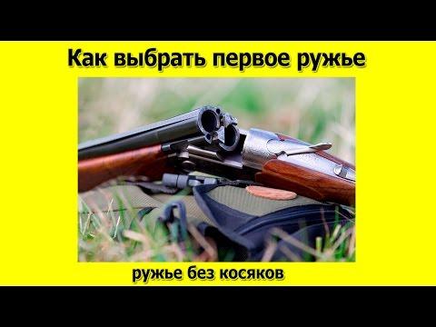 купить гладкоствольное оружие с рук