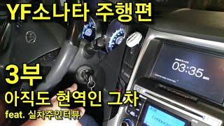 YF소나타 3부 주행편 승차감 feat.실차주인터뷰