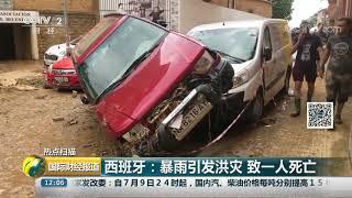 [国际财经报道]热点扫描 西班牙:暴雨引发洪灾 致一人死亡| CCTV财经