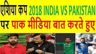 Pak Media On INDIA Vs PAKISTAN UAE Asia Cup 2018