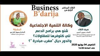 Business B'darija لقاء مباشر مهم بزاف مع السيد  الحسين حديوي المنسق الجهوي لوكالة التنمية الاجتماعية
