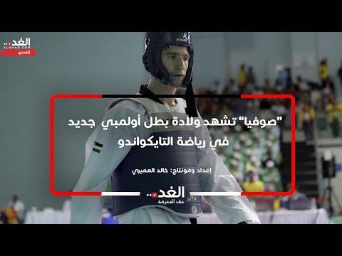 الشرباتي .. مشروع بطل أولمبي جديد في رياضة التايكواندو  - 12:54-2019 / 10 / 21